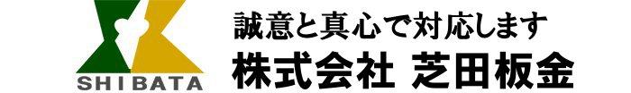 株式会社芝田板金